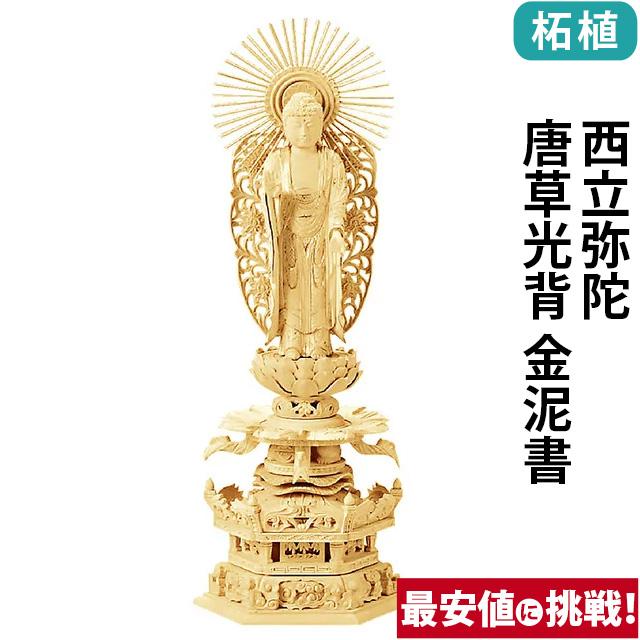 仏像 総柘植 六角台座 ケマン付 西立弥陀 唐草光背 金泥書 4.0寸~6.0寸