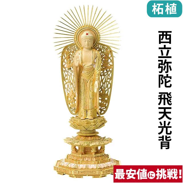 【期間限定ポイント10倍】仏像 総柘植 切金淡彩 八角台座 西立弥陀 飛天光背 4.0寸~6.0寸