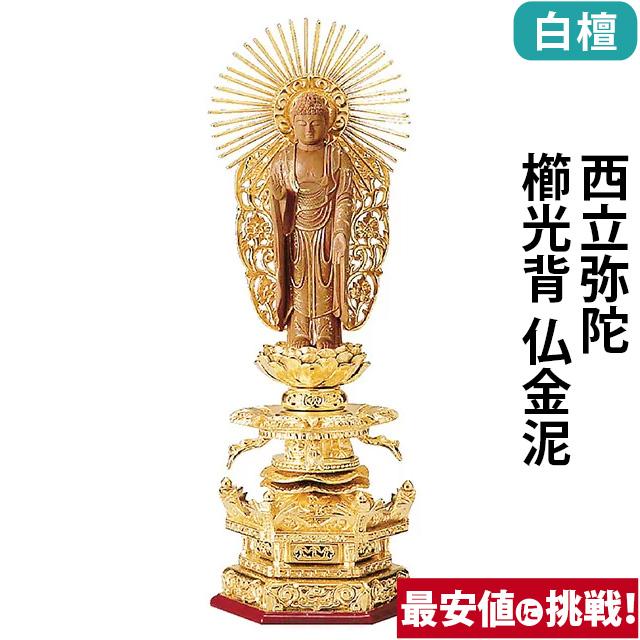 仏像 純金箔押 六角台座ケマン付 仏柘植 西立弥陀 櫛光背 仏金泥 4.0寸~6.0寸