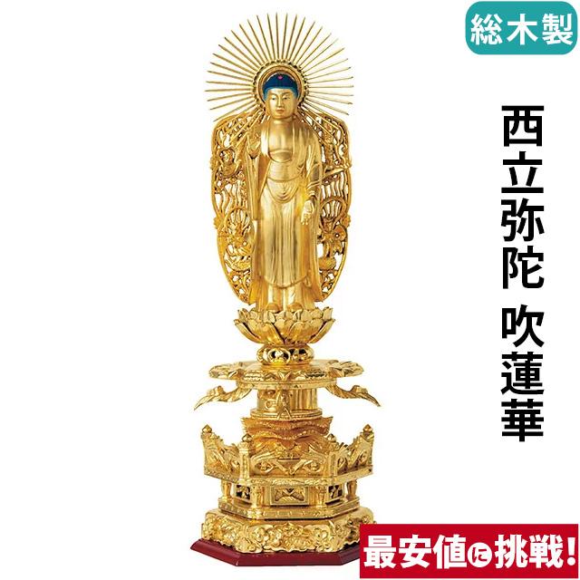 仏像 総木製 純金箔押 京型六角台座 ケマン付 西立弥陀 吹蓮華 4.0寸~6.0寸