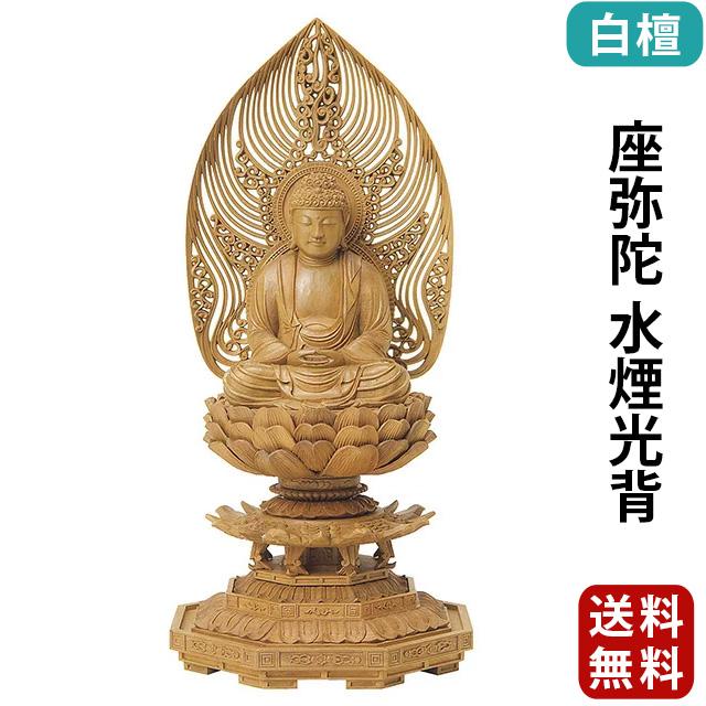 仏像 白檀 八角台座 座弥陀 水煙光背 2.0寸~3.0寸
