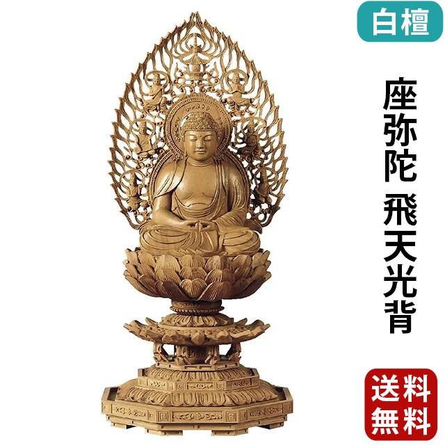 仏像 白檀 八角台座 座弥陀 飛天光背 2.0寸~3.0寸