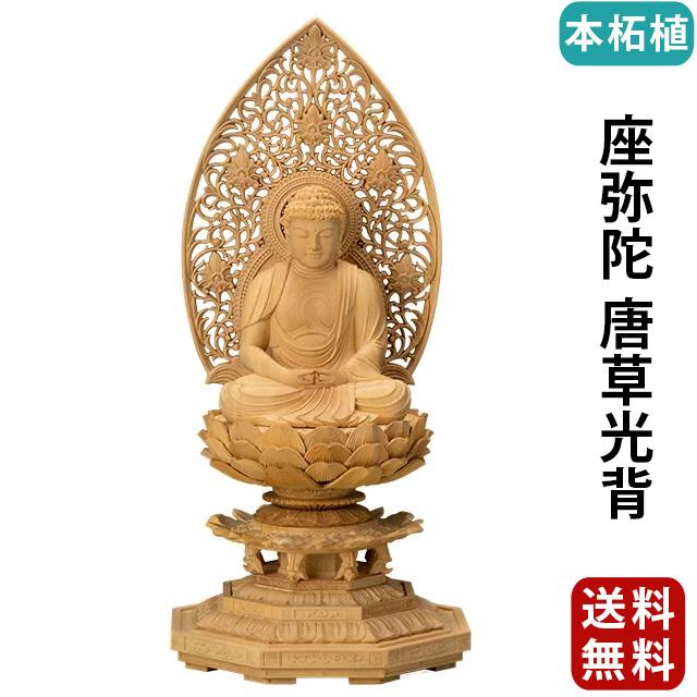 仏像 本柘植 八角台座 座弥陀 唐草光背 1.8寸~3.0寸