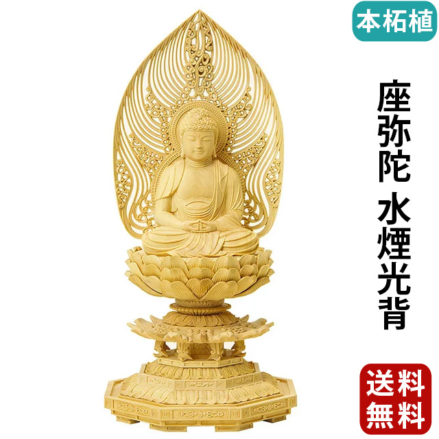 仏像 本柘植 八角台座 座弥陀 水煙光背 1.8寸~3.0寸