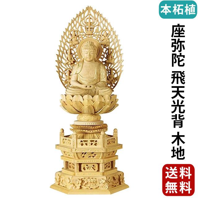 仏像 本柘植 六角台座 座弥陀 飛天光背 木地 2.0寸~3.0寸