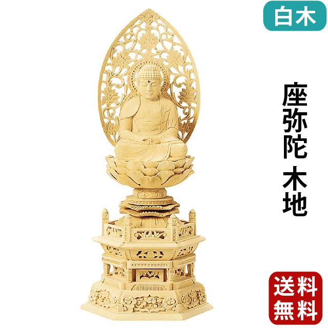 【期間限定ポイント10倍】仏像 総白木 六角台座 座弥陀 木地 1.8寸~3.5寸