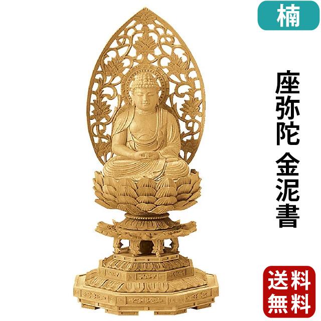 仏像 楠木地彫 八角台座 座弥陀 金泥書 2.0寸~3.0寸