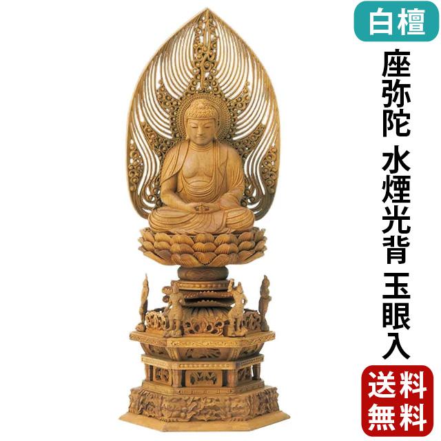 仏像 白檀 四天王六角台座 座弥陀 水煙光背 玉眼入 2.5寸~3.0寸