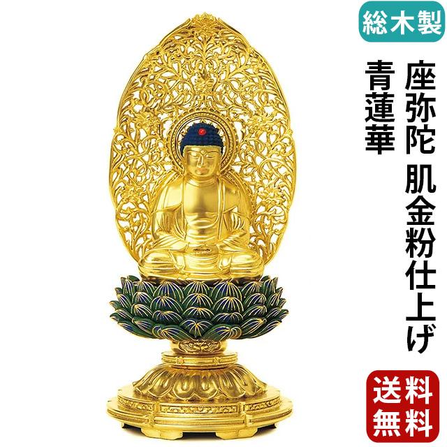 仏像 総木製 純金箔押 平安丸台座 座弥陀 肌金粉仕上げ 青蓮華 1.8寸~2.5寸
