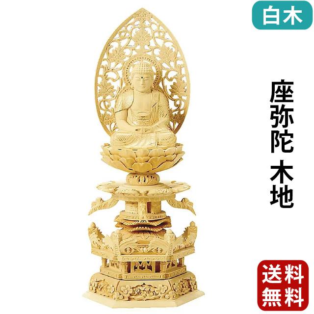 仏像 総白木 六角台座ケマン付 座弥陀 木地 2.0寸~3.5寸