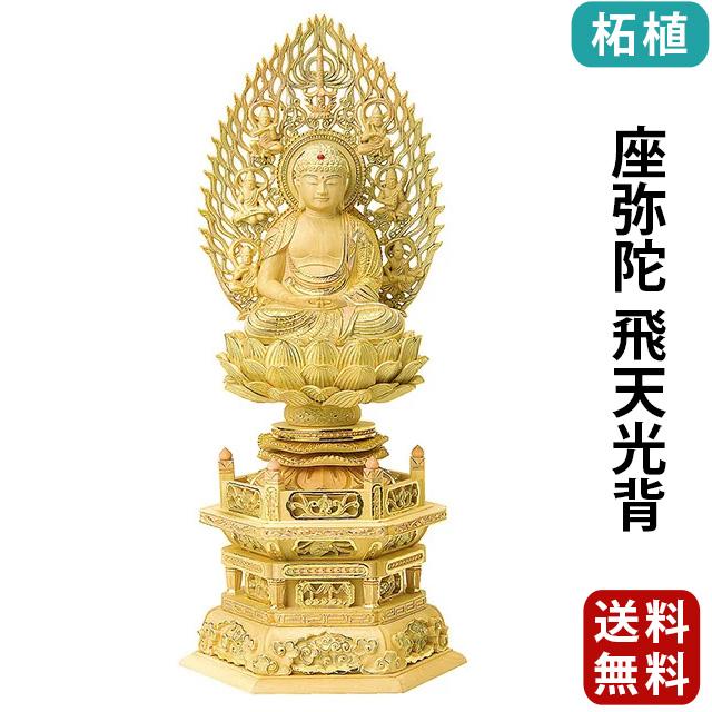 仏像 総柘植 切金淡彩 六角台座 座弥陀 飛天光背 2.0寸~3.0寸