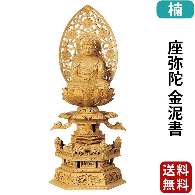 仏像 楠木地彫 六角台座 ケマン付 座弥陀 金泥書 2.0寸~3.5寸