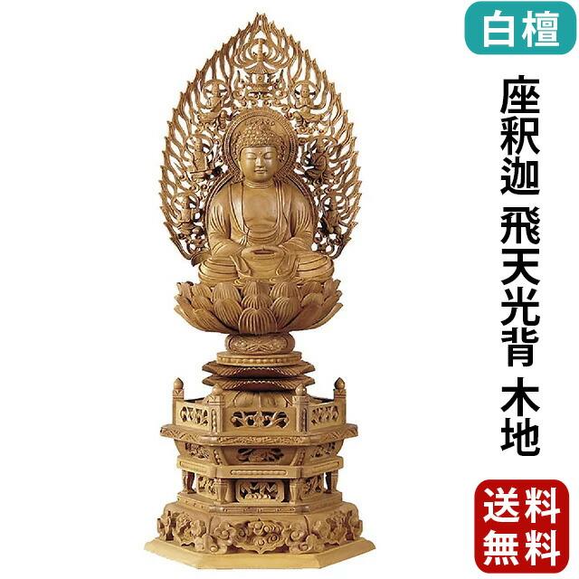 仏像 白檀 六角台座 座釈迦 飛天光背 木地 2.0寸~3.0寸