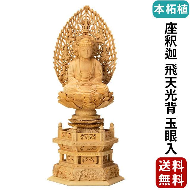 仏像 本柘植 六角台座 座釈迦 飛天光背 玉眼入 2.0寸~3.0寸