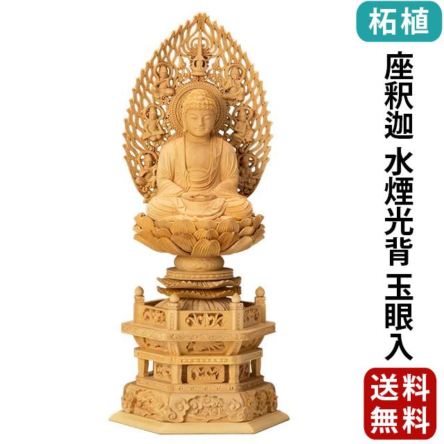 仏像 本柘植 六角台座 座釈迦 水煙光背 玉眼入 2.0寸~3.0寸