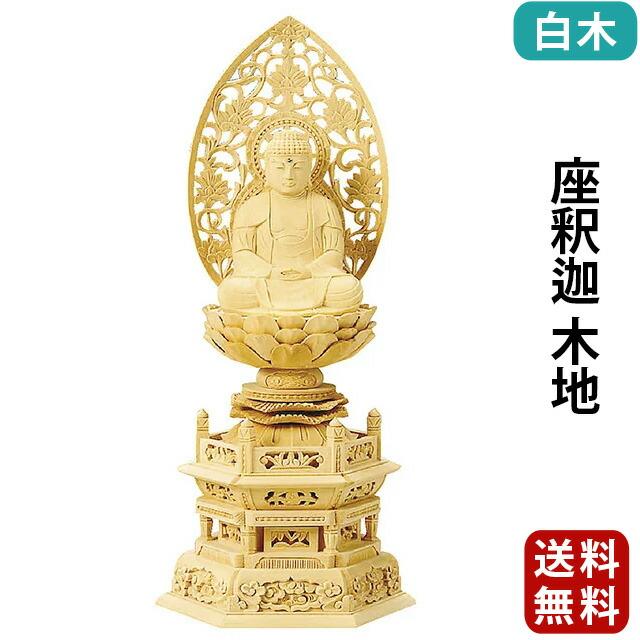 仏像 総白木 六角台座 座釈迦 木地 1.8寸~3.5寸