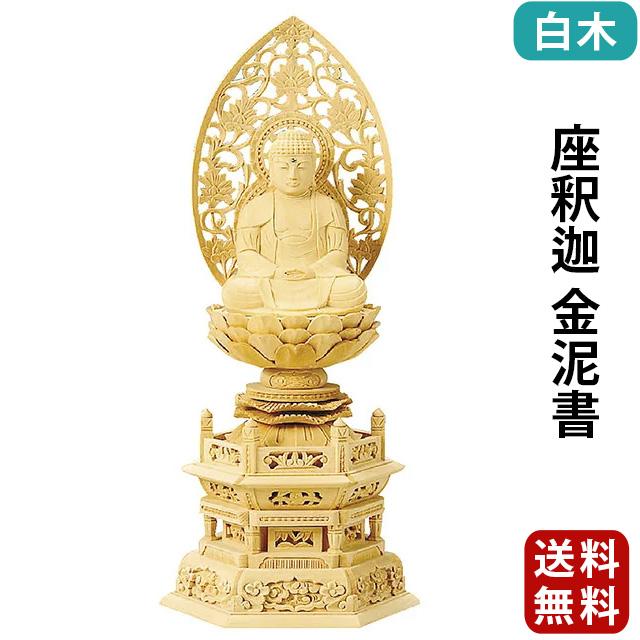 送料無料 ランキング1位入賞 尊様としてお祀りいただけます 仏像 総白木 1.8寸~3.5寸 座釈迦 金泥書 10%OFF 公式ストア 六角台座