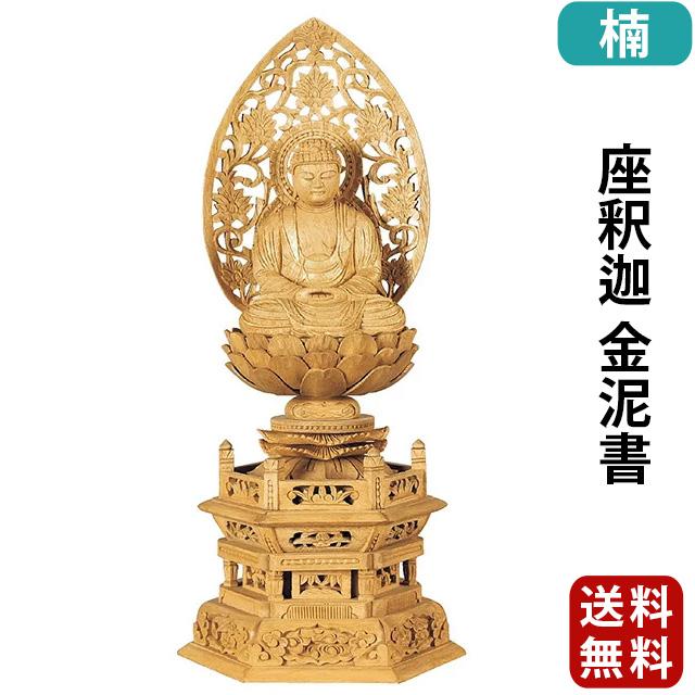 仏像 楠木地彫 六角台座 座釈迦 金泥書 2.0寸~3.5寸