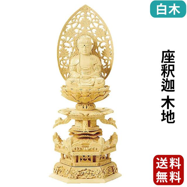 仏像 総白木 六角台座ケマン付 座釈迦 木地 2.0寸~3.5寸