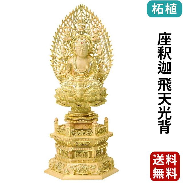【期間限定ポイント10倍】仏像 総柘植 切金淡彩 六角台座 座釈迦 飛天光背 2.0寸~3.0寸