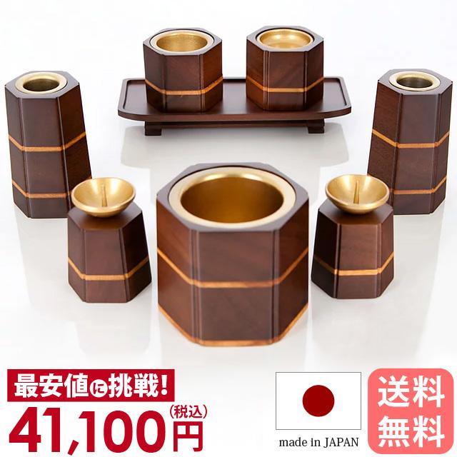 【期間限定ポイント10倍】仏具セット 寄木細工 六角型 クルミ 8点セット 3.0寸
