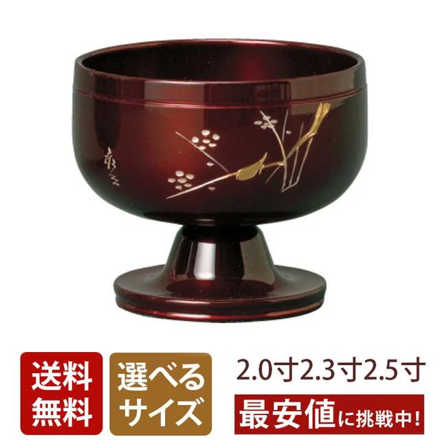 3点セット 高台りん 「遊亀」(ゆうき)ワインレッド 梅うぐいす色 2.0寸~2.5寸