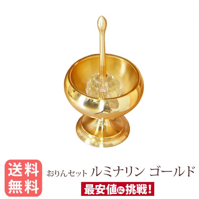 おりんセット『ルミナリン』 ゴールド
