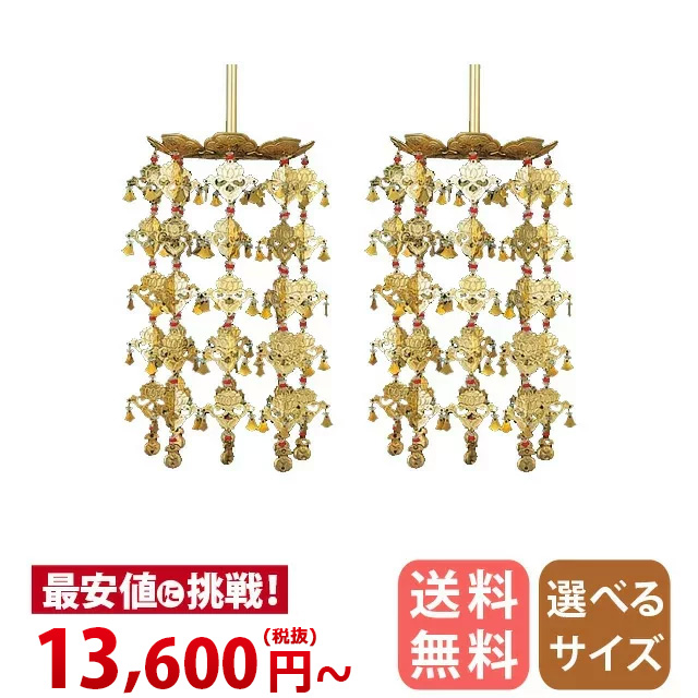 真鍮院玄 八葉型 瓔珞 (1対) 金色 2.5(3段)~3.5(5段)/白玉/赤玉