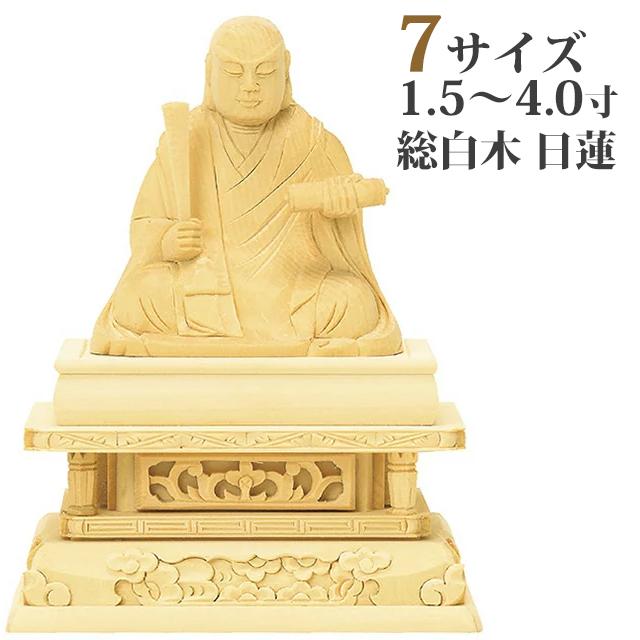 送料無料 日蓮上人は 日蓮宗の御本尊様としてお祀りいただけます 仏像 総白木 祝日 1.5寸~4.0寸 日蓮 お仏壇 仏壇 国内送料無料 小物