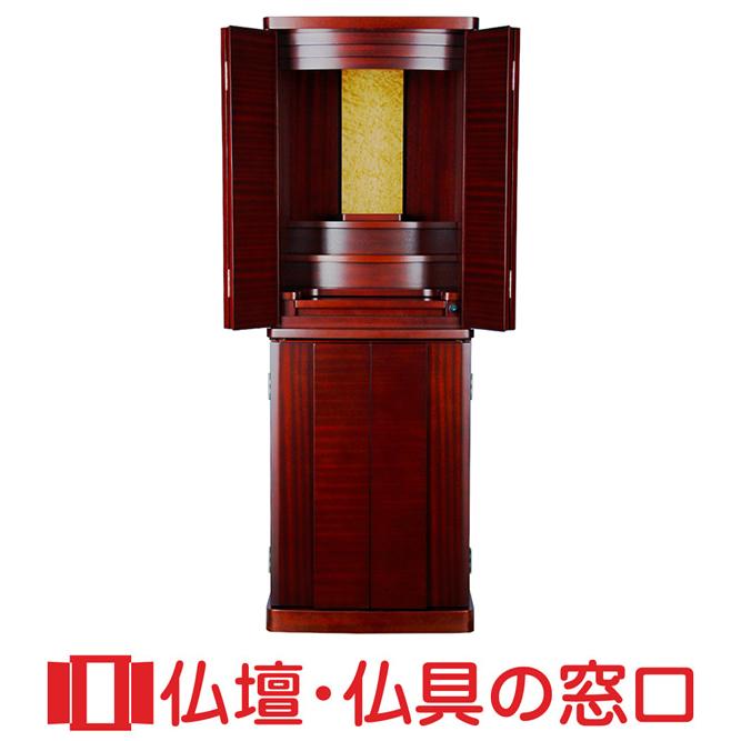 モダン仏壇 直置型 サイズ15 RA100026 サぺリ製(紫檀色) 高さ135cm×幅47cm×奥行39cm 送料無料