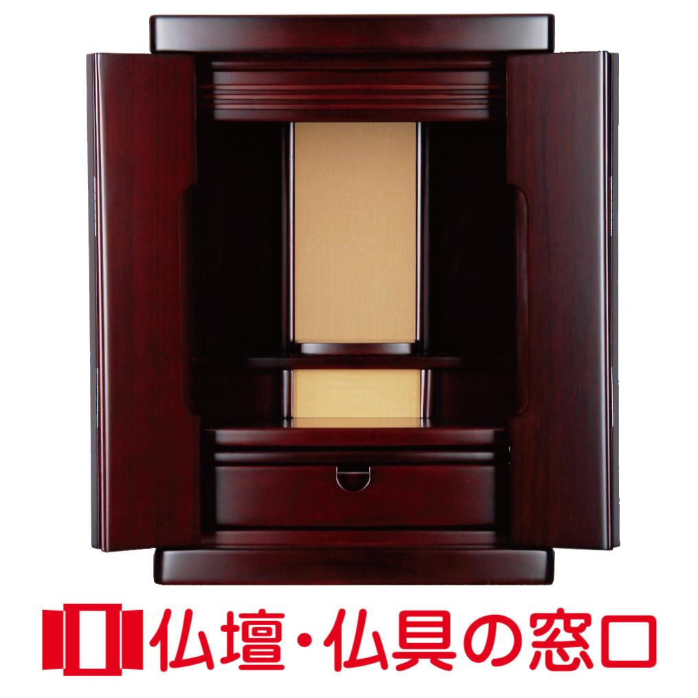 モダン仏壇 RA100125 規格15号 高さ45cm×幅32cm×奥行25cm 紫檀色 桐製無垢 上置 送料無料