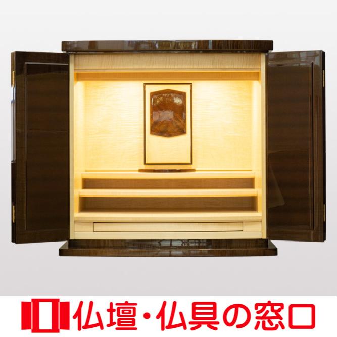 お買い物マラソンポイント10倍 モダン仏壇 上置型 サイズ18 RA100017 高さ54.0cm×巾55.0cm×奥行40cm 送料無料