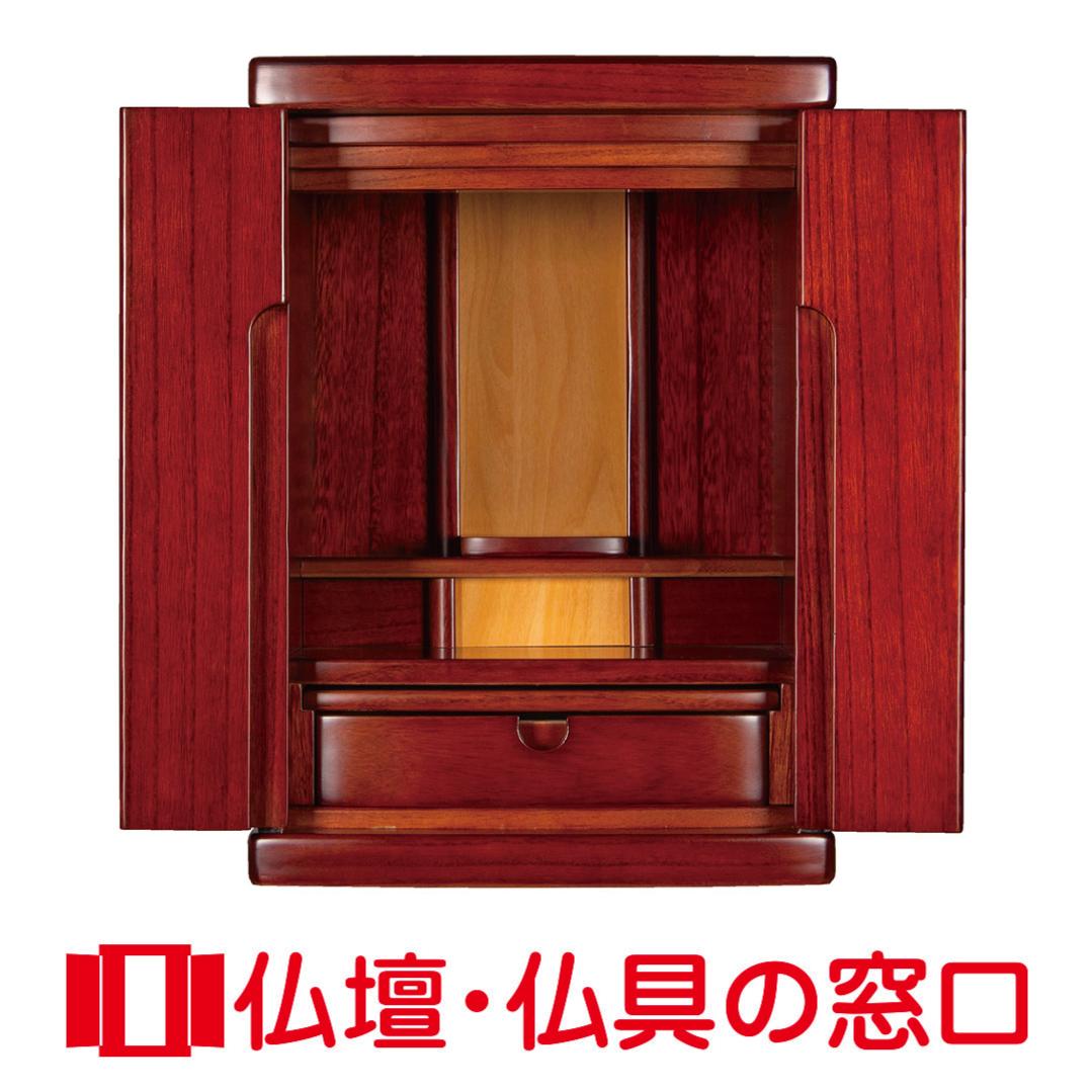 お買い物マラソンポイント10倍 モダン仏壇 ミニ仏壇 上置き型 サイズ15 RA100096 高さ45cm×幅32cm×奥行25cm 送料無料