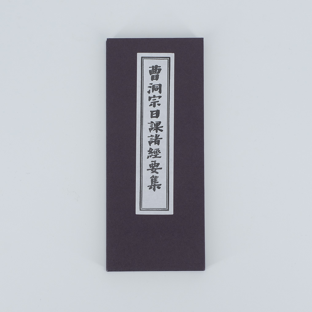 曹洞宗日課諸経要集 高額売筋 縦17.4横7.3cm 新作