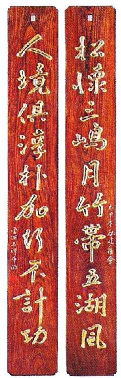 【寺院用 仏具(各宗派)】 聯 (欅) 1対 5尺×7寸