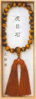 【宗派問いません】仏具・珠数・数珠・念珠 虎眼石 男性 品質本位の最高級品