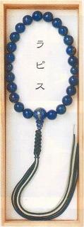 【宗派問いません】 (仏具・珠数・数珠・念珠) ラピス 品質本位の最高級品