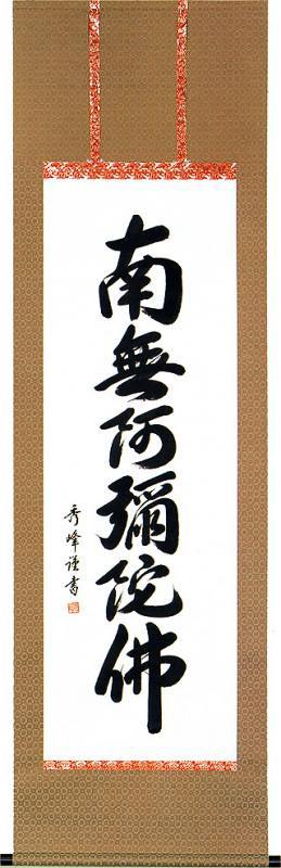 六字名号 小笠原秀峰(おがさわらしゅうほう)【送料無料】【marathon0920_300】