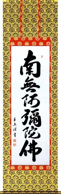 六字名号(西本願寺派) 中村草遊(なかむらそうゆう)【送料無料】【marathon0920_300】