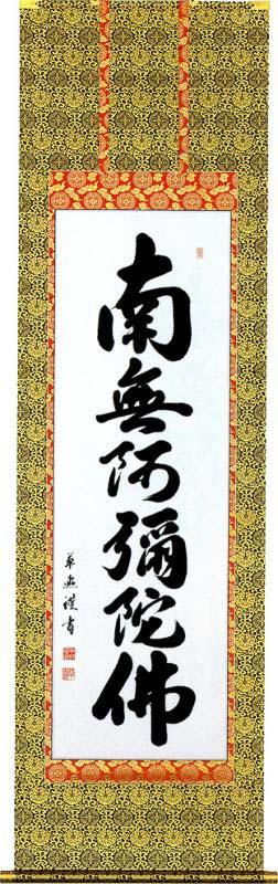 六字名号(東本願寺派) 中村草遊(なかむらそうゆう)【送料無料】【marathon0920_300】