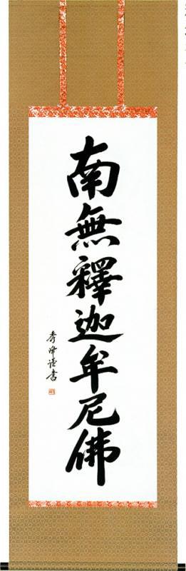 釈迦名号 小笠原秀峰【送料無料】【marathon0920_300】