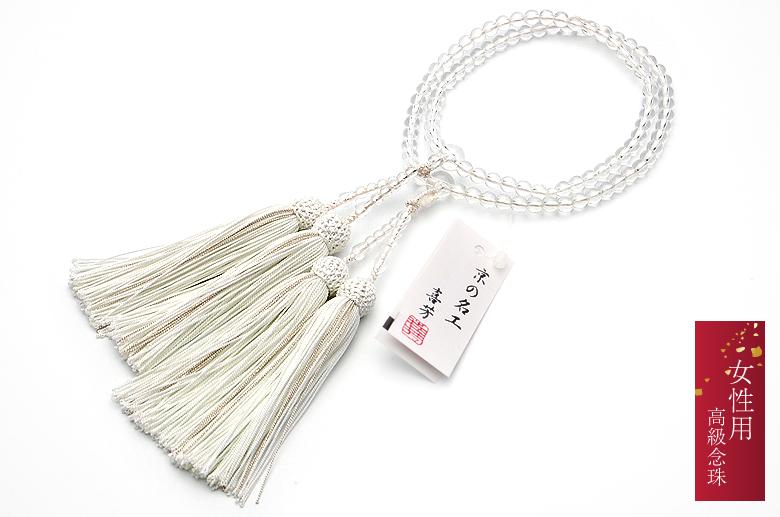 数珠・女性用 本水晶 甲府手磨き 6mm玉 二連 数珠/女性用/本水晶【送料無料】 念珠