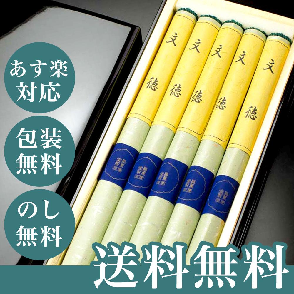 【送料無料】進物線香 文徳 長寸 5把り【のし無料】【包装無料】