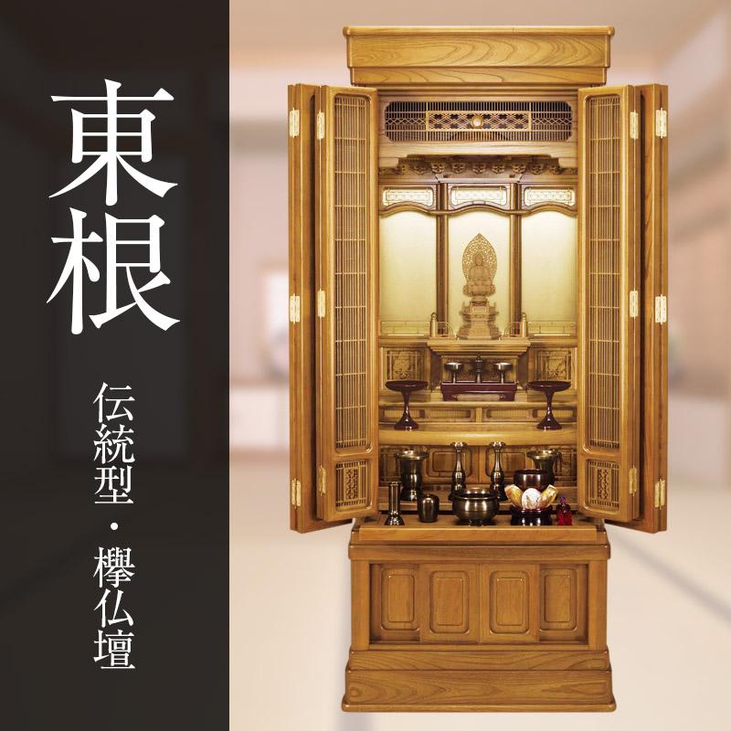 仏壇・東根(57-21)神代色