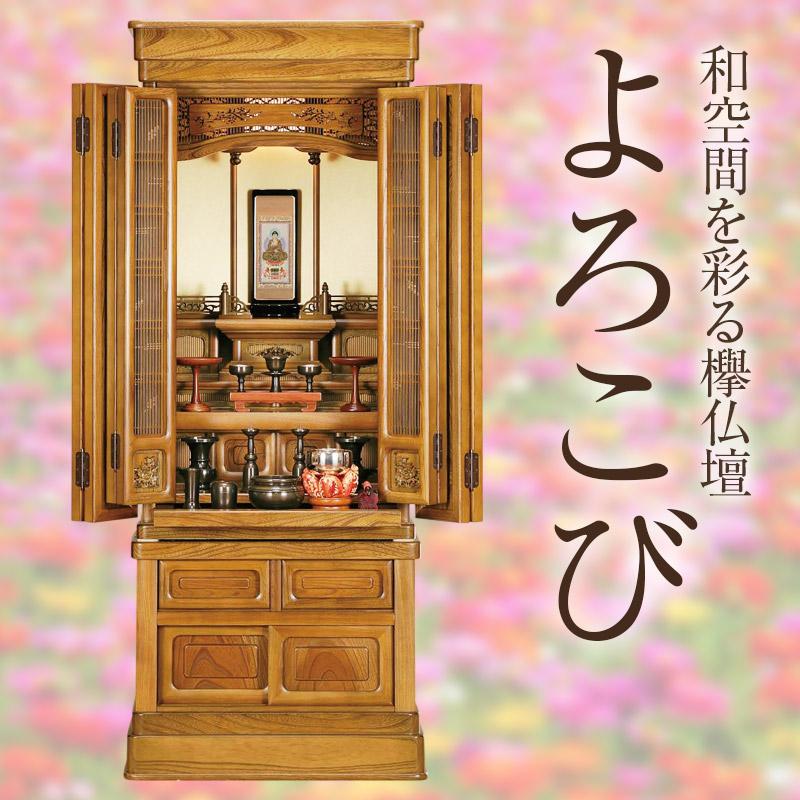 仏壇・よろこび(47-17)
