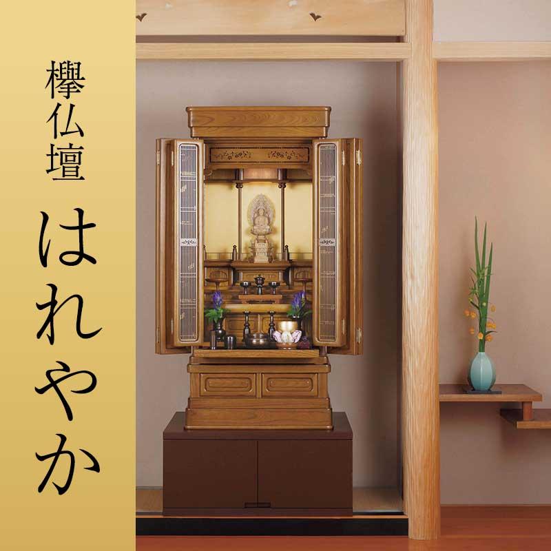 仏壇・はれやか(43-18)