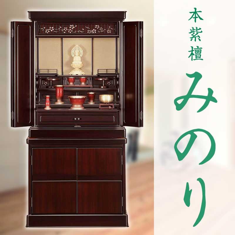 仏壇・みのり(40-17)