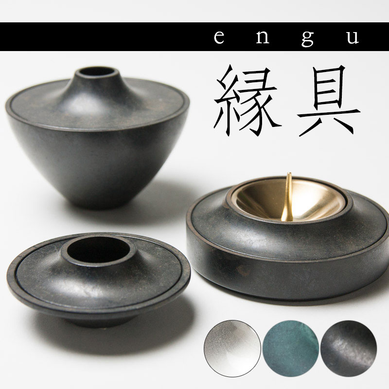 仏具・縁具-engu- 3点セット(黒古色)