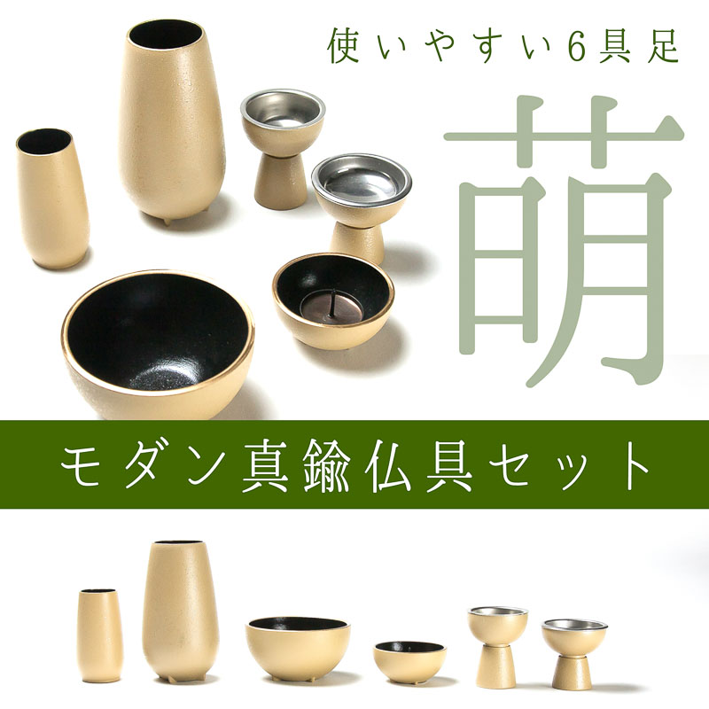仏具・萌 6点セット (ベージュ)