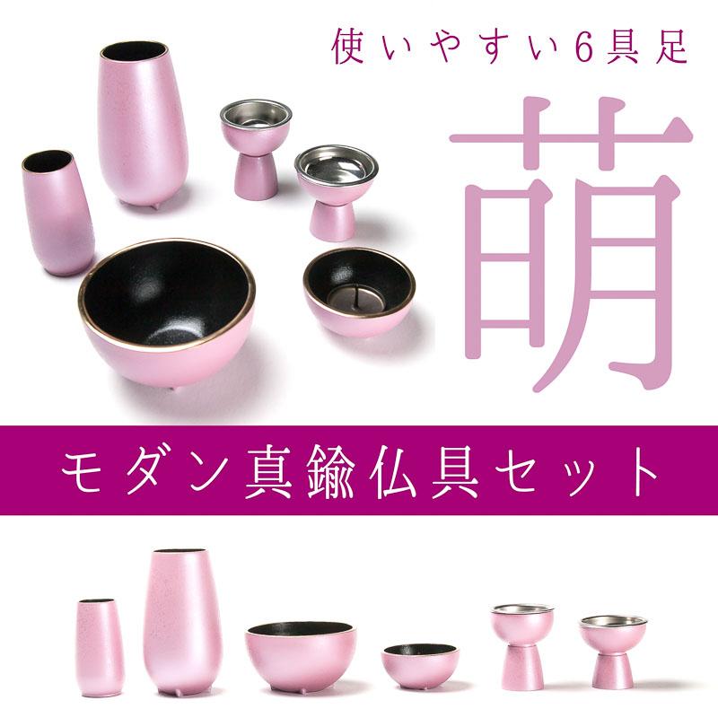 仏具・萌 6点セット (ピンク)